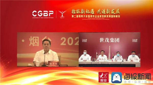 Yantai cooperates with Shimao Group in urban development