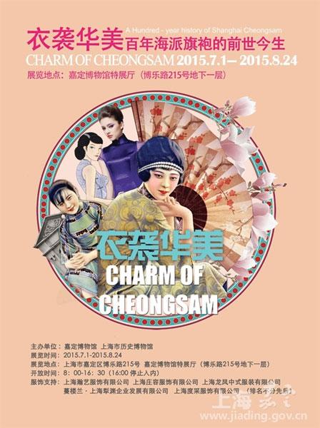 jiading museum unveils cheongsam show