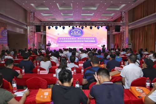 E-commerce innovation summit held in Taiyuan