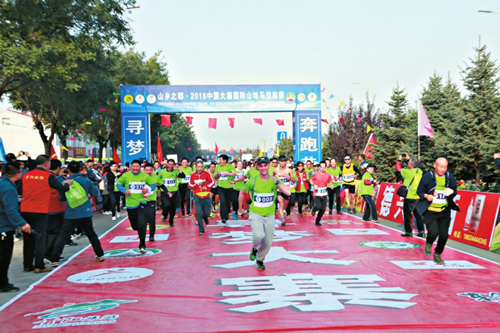 Mountain marathon opens in Xiyang county
