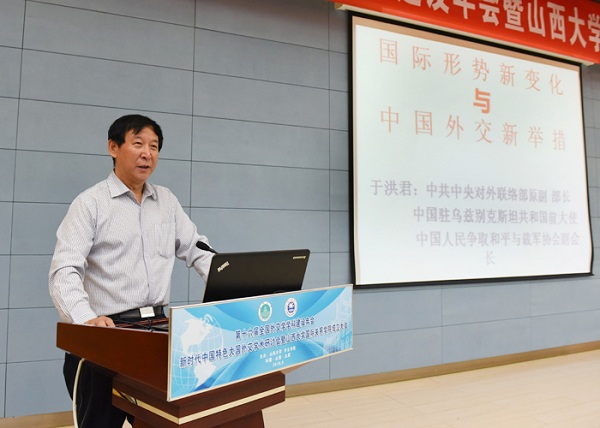 Shanxi University establishes School of International Studies