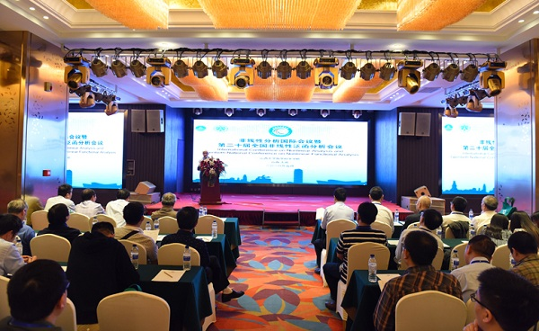 Intl nonlinear analysis conference held in Taiyuan