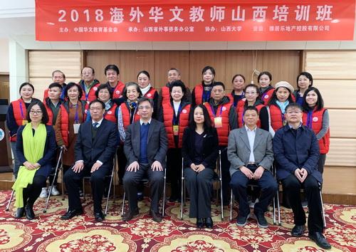 Graduation for overseas Chinese language teachers held at SXU