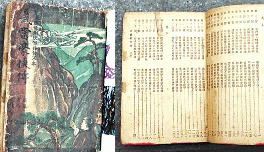 The oldest kung fu novel discovered at Wudang Mountain