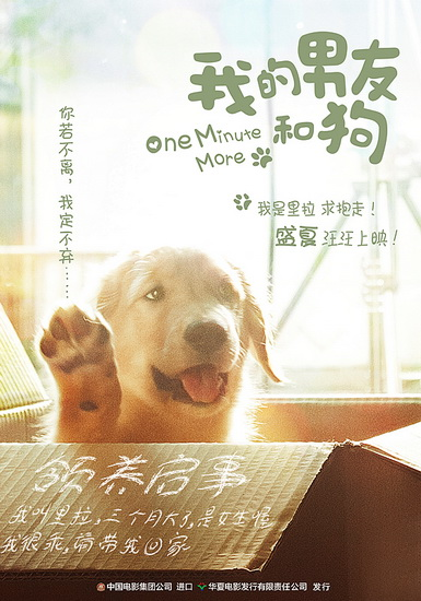 只要一分鐘(One Minute More)poster
