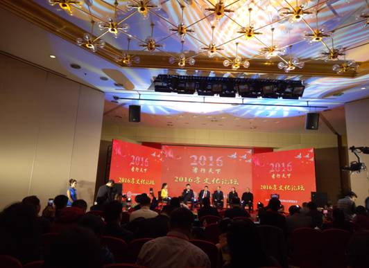 2016孝文化论坛暨弘孝基金成立仪式在京举行