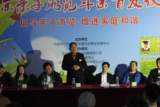 《2016北京亲子年票》首发