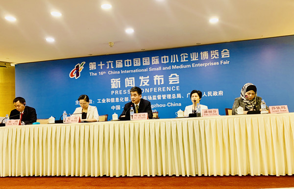 Press conference briefs upcoming intl SME fair