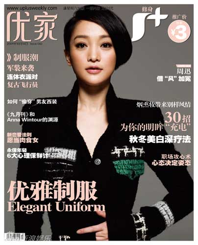 Zhou Xun's new photoshoots