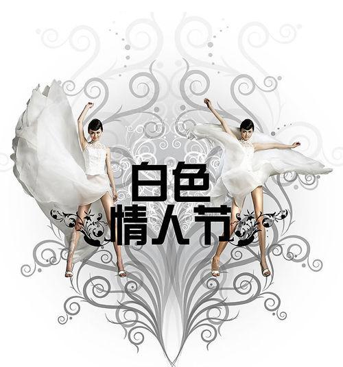 i8一点通破解板0元拥有浪漫魅族MX2领衔白色情人节(组图) - 中国在线板車sr