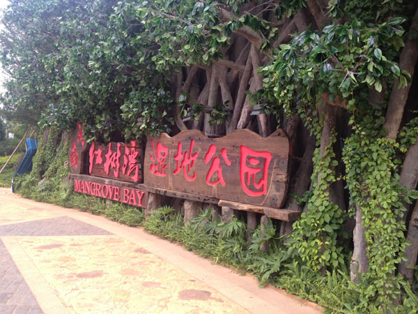 Mangrove Bay Wetland in Hainan will open in October