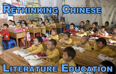 Link to Rethinking Chinese literature education