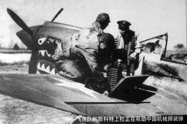 The Flying Tigers, American fighter regiment in China during WWII