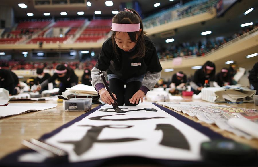 Calligraphy competition themed on chinese charater