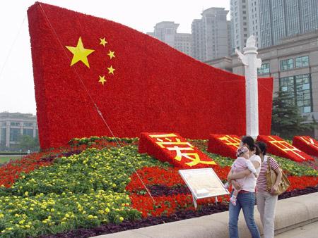 青岛迎国庆 广场竖起巨型国旗(组图)