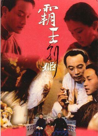 电影《霸王别姬》海报