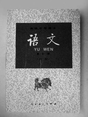 高级中学课本-高中语文(第六册)2001年人教版.-语文教材 六十年 图片