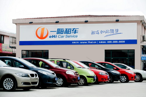 China auto rental ipo prospectus