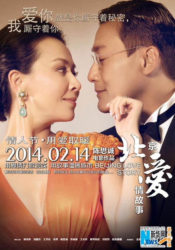 Movie Posters Of Beijing Love Story 1 Chinadaily Com Cn