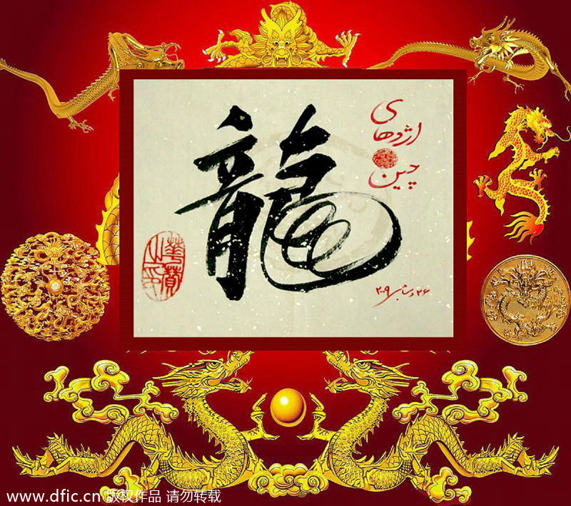 Culture insider: Top 10 Chinese cultural symbols[2