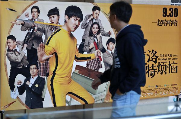 Em Goodbye Mr Loser Em Fails To Live Up To Its Name Culture Chinadaily Com Cn
