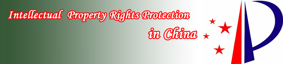 protecting intellectual property rights in china